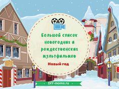 Большой список новогодних и рождественских мультфильмов Diy, Bricolage, Do It Yourself, Homemade, Diys, Crafting
