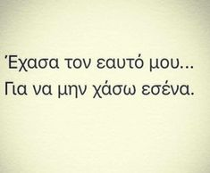 Hard Truth, Greek Quotes, Poems, Romantic, Respect, Truths, Life, Cold, Poetry