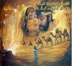 Eastern art  slide 11 (Smile Sentient) Tags: nottingham art poetry east pakistani sher kavita naina ghazal farzana urdu poetess nazm shairi