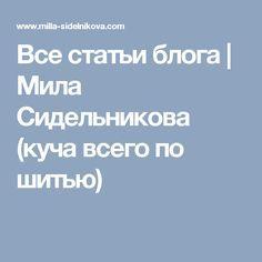 Все статьи блога | Мила Сидельникова (куча всего по шитью)