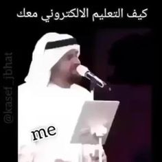 Funny Photo Memes, Funny Picture Jokes, Funny Qoutes, Funny Video Memes, Really Funny Memes, Jokes Quotes, Funny Photos, Arabic Funny, Funny Arabic Quotes