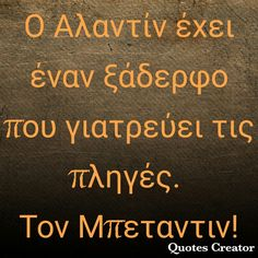 Αχνε βρε x3 Funny Greek Quotes, Greek Memes, Ancient Memes, Funny Statuses, Funny Times, Thinking Quotes, Different Quotes, Quote Creator, To Infinity And Beyond