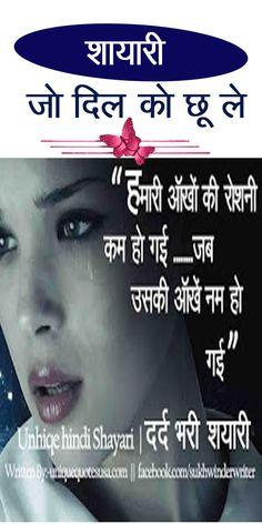 shayari zindagi love | shayari zindagi poetry | shayari zindagi faith | shayari zindagi happy | shayari zindagi deep | shayari gulzar love | shayari gulzar deep | shayari gulzar in english | shayari gulzar in english | shayari gulzar in english | shayari gulzar urdu |shayari gulzar motivat  #Hindi #Hindishayari #Hindiwrods #Writing #Punjabistatus #Patiala Happy Shayari, Punjabi Status, Patiala, Poetry, Faith, English, Deep, Writing, Love