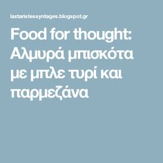 Food for thought: Αλμυρά μπισκότα με μπλε τυρί και παρμεζάνα