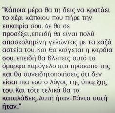 #true Sad Love, Love Life, Life In Greek, Greek Love Quotes, Sad Quotes, Inspirational Quotes, Love Breakup, Teen Posts, Funny Happy