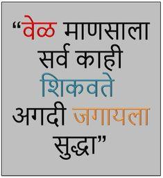 "Time teaches man everything - Marathi वेळ माणसाला सर्व काही शिकवते – मराठी कोट्स ""Vel Manasala Sarv Kahi ShikavateAgadi Jagayala Sudhha … !"" ""Time teaches everything to man"" Time teaches man everything, even to the world …! Motivational Picture Quotes, Motivational Stories, Inspirational Quotes Pictures, Inspirational Wallpapers, Life Quotes Pictures, Fact Quotes, True Quotes, Marathi Quotes On Life, Hindi Quotes"