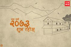 #Devanagari New Nepali Fonts: Happy New Year 2073 greetings cards wallpapers