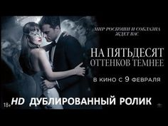 High resolution Russian movie poster image for Fifty Shades Darker The image measures 5000 * 2500 pixels and is 4734 kilobytes large. Poster On, Poster Prints, Information Poster, Original Movie Posters, Fifty Shades Darker, Ebay Search, All Black Everything, Black Art, Africa