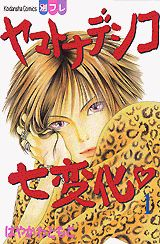 To wash away this sharp, stinging pain I got from reading Princess, I've been reading Perfect Girl Evolution manga by Tomoko Hayakawa. I love its quirkiness and light-hearted stories. Anime Titles, Anime Watch, Online Manga, Anime Comics, Shoujo, Old Friends, Horror Movies, Evolution, How To Memorize Things