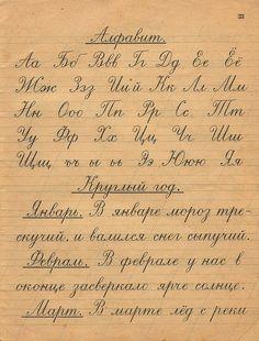 russian handwritten alphabet russian learn russian cyrillic alphabet russian alphabet. Black Bedroom Furniture Sets. Home Design Ideas