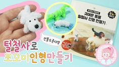[Event] Animal Miniature DIY with Furred Wire! Babting Youtube
