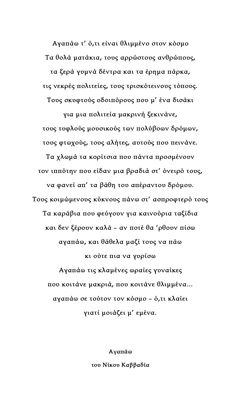 Αγαπάω, του Νίκου Καββαδία Greek Quotes, Poems, Sayings, Google, Pictures, Photos, Lyrics, Poetry, Verses