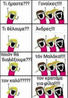 haha so true. Funny Greek Quotes, Greek Memes, Funny Jokes, Hilarious, Haha So True, German Quotes, German Words, Funny Stories, Humor
