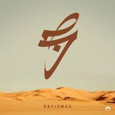 Sabr   Sabar   Patience   Free Style Arabic Calligraphy