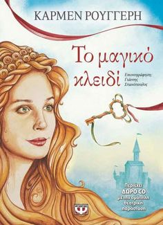 Large 20160723123909 to magiko kleidi Preschool Letters, Beautiful Stories, I Love Books, Book Review, Good To Know, Fairy Tales, Sketches, Fictional Characters, Greek