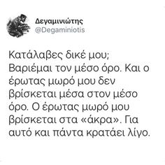 Greek Quotes, Texts, Lyrics, Thoughts, Words, Song Lyrics, Captions, Horse, Text Messages