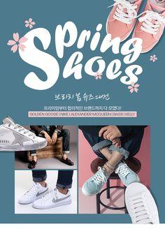 #봄 #이벤트 #기획전 #모음전 #슈즈 #할인 #sale #패션 #신발 #켈리 #나이키 #골든구스 #알렉산더맥퀸