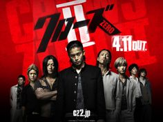 Crows Zero II - Wallpapers / Fonds d'écran