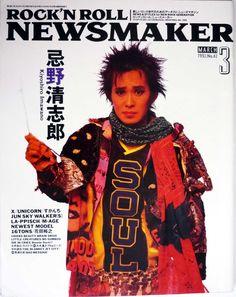 NewsMaker 1992年03月号 No.42 忌野清志郎/X/ユニコーン - アート、エンターテインメント -【garitto】
