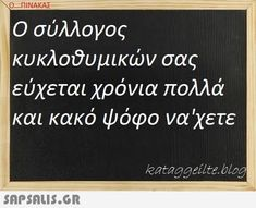 Funny Images With Quotes, Funny Greek Quotes, Sarcastic Quotes, Funny Photos, Stupid Funny Memes, Hilarious, Funny Statuses, Meaningful Words, True Words