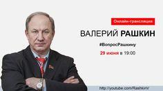 Прямой эфир - Валерий Рашкин #ВопросРашкину