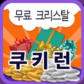 쿠키런 무료 크리스탈 - 이벤트 나라
