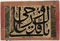 """Oh 'Ali, my spirit is sacrified for you"" (Ya 'Ali, ruhi fadakah).   Addressed in respect to Imam Ali Ibne Abi Taalib, the cousin of prophet Mohammed.   Calligrapher: Muhammad Ibrahim. Iran or India. 1721-1722 A.D"