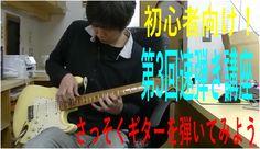 速弾き講座!第3回 ギターとエフェクター選びが終わったら!タッピング技エイトフィンガーライトハンドからはじめよう!