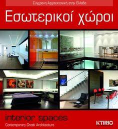 Έλληνες αρχιτέκτονες αντιμετωπίζουν το εσωτερικό της κατοικίας σαν επέκταση του αρχιτεκτονικού σχεδιασμού και δίνουν εξαιρετικά αποτελέσματα  διαμόρφωσης και εξοπλισμού του.