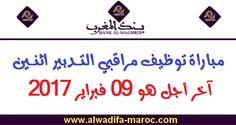 Dans le cadre du renforcement des effectifs de la Direction de Dar As-Sikkah, Bank Al-Maghrib recrute 2 Contrôleurs de gestion