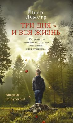 https://j.livelib.ru/boocover/1002036544/o/f35f/Per_Lemetr__Tri_dnya_i_vsya_zhizn.jpeg