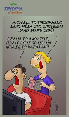 Funny Cartoons, Funny Jokes, Funny Greek Quotes, Funny Stories, Bart Simpson, Picture Video, Laughter, Funny Pictures, Family Guy
