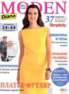 Diana Moden Magazine 2012 with patterns | pokroyka.ru-cutting and sewing lessons