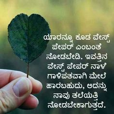 Image of: Love Failure Life Quotes Quotes About Life Quote Life Pinterest 142 Best Kannada Quotes Images In 2019 Quote Life Quotes About