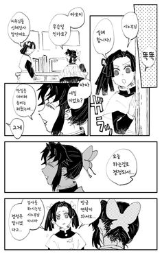 [공유] [귀멸의칼날] 지주들 신체검사 하는 만화.manwha : 네이버 블로그 Fanart, Demon Hunter, Anime, Wattpad, Romance, Manga, Comics, Memes, Funny