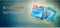 Η Samsung απο το 2014 θα χρησιμοποιει στα Tablets της οκταπυρηνους επεξεργαστες ΜΤ6592 απο την MediaTek ~ Mobitechnolog