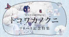 """Nakuro's Blog: Aoi Yuuki """"Tokowakanokuni"""" Special Free Photos!!"""