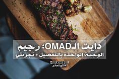 دايت الـomad رجيم الوجبة الواحدة بالتفصيل تجربتي Meals Food Desserts