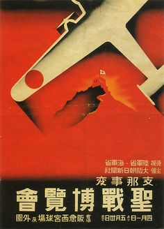 "Vintage Japanese military propaganda exhibition poster -- Second Sino-Japanese War Exhibition - Osaka, 1938. The poster described its war against China as a ""Holy War""."