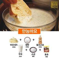 multipurpose mayo sauce : mayonnaise 6 tablespoons, sugar 2 tablespoons, oligosaccharide 2 tablespoons, milk pepper & salt a little. Asian Cooking, Easy Cooking, Cooking Recipes, K Food, Food Menu, Look And Cook, Cafe Food, Korean Food, Baking Ingredients