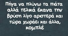 Funny Status Quotes, Funny Greek Quotes, Funny Statuses, Funny Picture Quotes, Sarcastic Quotes, Photo Quotes, Hilarious Quotes, Greek Memes, Funny Times