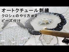 オートクチュール刺繍・クロシェのやり方2「ビーズ付け」 - YouTube