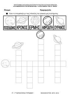 """Φύλλα Εργασίας"""" Στα Μονοπάτια της Μυθολογίας"""" Sistema Solar, Kid Spaces, Solar System, Recycling, Printables, Science, Activities, Education, Craft"""