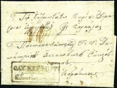 1850 (May 3) Entire letter from Svishtov (today Bulgaria) to Braila, rastel punched, showing extremely rare framed disinfection cachet SAV.KURATIT.LA – BRAILA KARANTINA handstamp on front (Kiriac fig.156) - For sale in our October 11th, 2018 online auction.  For sale in our October 11th, 2018 online auction Ottoman Empire, Bulgaria, Fig, Egypt, Auction, October, Lettering, History, Historia