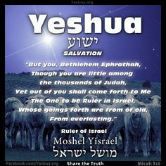 Yeshua is from Jerusalem
