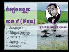 Sin sisamuth (ស៊ិន ស៊ីសាមុត) | mp3 music song collection | Non Stop Vol - 9 (5 songs) - YouTube