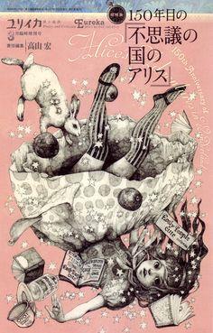 "Amazon.co.jp: Eureka March 2015 extra edition total featured ◎ 150 years of ""Alice in Wonderland"": Hiroshi Takayama, Takayuki Tatsumi, Motoyuki Shibata, Inuhiko Yomota, Tateishi Osamukokorozashi, Higuchiyuuko, Sasaki Maki: this"