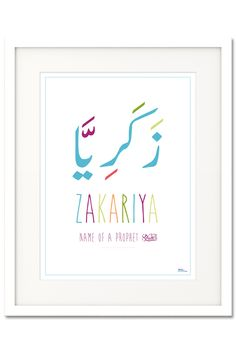 'Zakariya' Name of a Prophet A.S Personalised arabic name frame, ideal as new born baby gift.