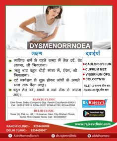 First Period, Homeopathic Medicine, Endometriosis, Homeopathy, Disorders, Clinic, Sepia Homeopathy