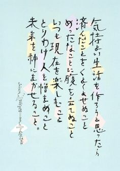 The Gurafiku archive of Japanese graphic design is a collection of visual research surveying the history of graphic design in Japan. Japanese Poem, Japanese Quotes, Japanese Art, Japanese Graphic Design, Modern Graphic Design, Deep Words, Love Words, Beautiful Japanese Words, Common Quotes